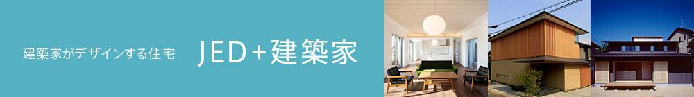 建築家がデザインする住宅1000万円台の住宅